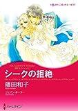 シークの拒絶 恋するクイーン: 2 (ハーレクインコミックス)