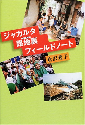ジャカルタ路地裏(カンポン)フィールドノート