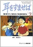 耳をすませば (2) (アニメージュコミックススペシャル―フィルム・コミック)