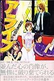 アライブ 最終進化的少年(8) (講談社コミックス月刊マガジン)