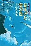 ウエザ・リポート 見上げた空の色 (文春文庫 う 11-20)