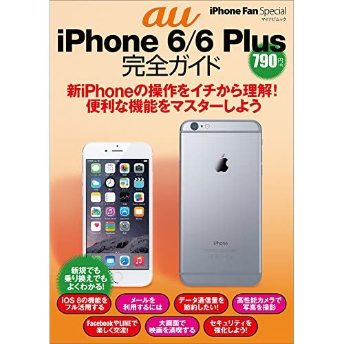 iPhone Fan Special  au iPhone 6/6 Plus 完全ガイド (マイナビムック) (マイナビムック iPhone Fan Special)