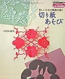 切り紙あそび―美しい日本の風物を描く