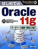 はじめてのOracle 11g データベース構築・管理入門編 (TECHNICAL MASTER)