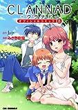 CLANNADオフィシャルコミック 8 (8) (CR COMICS) (CR COMICS)