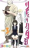 リビドーハンタータケル 3 (ジャンプコミックス)