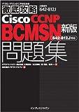 新版 徹底攻略Cisco CCNP BCMSN 問題集 [642-812J]対応 (ITプロ/ITエンジニアのための徹底攻略) [単行本] / CTCテクノロジー株式会社 (著); 株式会社ソキウス・ジャパン (編集); インプレスジャパン (刊)