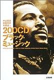 200CD ブラック・ミュージック (立風書房200音楽書シリーズ)