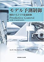 モデル予測制御―制約のもとでの最適制御