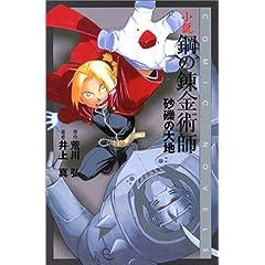 �����E�|�̘B���p�t�\���I�̑�n (Comic novels)