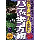 縦走・周遊コースで実力アップ!! これで身につく山歩き バテない歩き方術 (るるぶDo!)