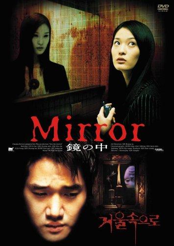 Mirror 鏡の中 [DVD]