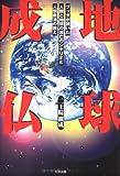 地球成仏―ブッダが説いた人類と地球の滅亡のシナリオと人類救済の教え