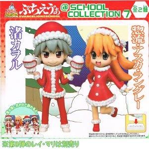 ぷちえう゛ぁ @SCHOOL COLLECTION7 アスカ サンタ服 ・ カヲル サンタ服 全2種セット
