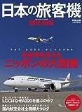 日本の旅客機2012-2013 (Airliner of Japan)