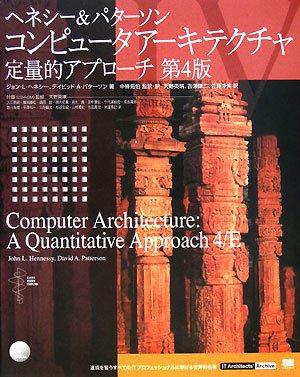 コンピュータアーキテクチャ 定量的アプローチ 第4版 (IT Architects' Archive)