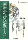 国際公共政策学入門 (大阪大学新世紀レクチャー)