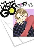 新装版 しゃにむにGO 13 (花とゆめCOMICSスペシャル)