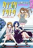 カテゴリテリトリ 5巻 (ヤングキングコミックス)