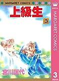 上級生 3 (マーガレットコミックスDIGITAL)