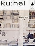 ku:nel ( クウネル ) 2010年 05月号 [雑誌]