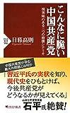 こんなに脆い中国共産党 現実味のある三つの崩壊シナリオ (PHP新書)