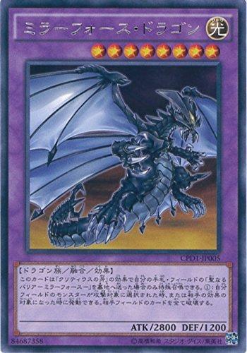 ミラーフォース・ドラゴン