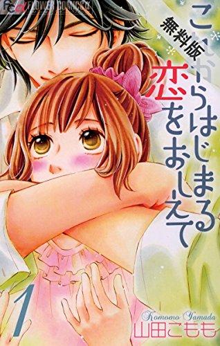 これからはじまる恋をおしえて(1)【期間限定 無料お試し版】 (フラワーコミックス)