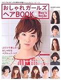 おしゃれガールズヘアBOOK+Boy's Style vol.01 ナチュラル&ピュアな髪型が新鮮! (SEIBIDO MOOK)