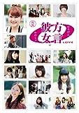 方言彼女。0 [LOVE] 起盤 [DVD]