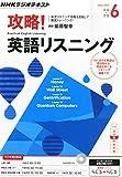NHKラジオ攻略!英語リスニング 2015年 06 月号 [雑誌]