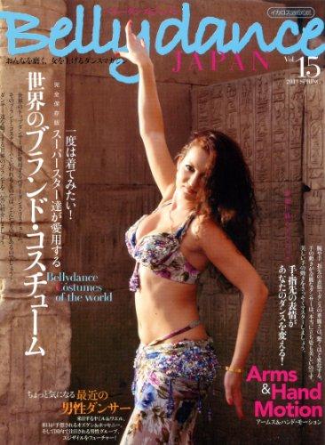 ベリーダンス・ジャパン VOL.15 (おんなを磨く、女を上げるダンスマガジン)