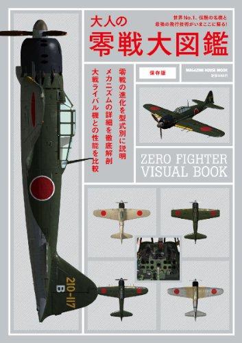 大人の零戦大図鑑 (マガジンハウスムック)