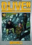 D?LIVE!!(10) (少年サンデーコミックス)