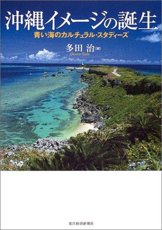 沖縄イメージの誕生