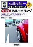 すいすい習得 UMLモデリング (豆蔵セミナーライブオンテキスト (2))