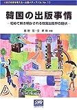 韓国の出版事情―初めて解き明かされる韓国出版界の現状 (本の未来を考える=出版メディアパル (No.10))