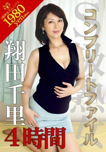 S級熟女コンプリートファイル 翔田千里 4時間 VENUS [DVD]