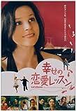 幸せの恋愛レッスン [DVD]