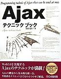 Ajaxテクニックブック