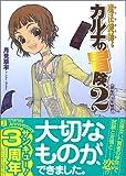 魔法鍵師(ロックスミス)カルナの冒険〈2〉銀髪の少年鍵師 (MF文庫J)