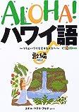 ALOHA!ハワイ語 歌編(MELE)—フラとハワイを愛する人々へ (素敵なフラスタイル選書)