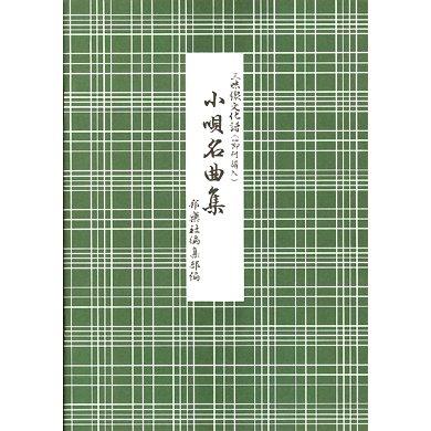 三味線 文化譜 小唄 名曲集 五 (送料など込)
