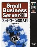 Small Business Server2000ネットワーク構築入門 (イントラネットシリーズ)