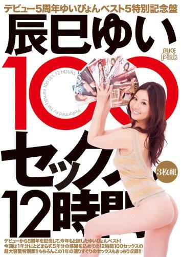 デビュー5周年ゆいぴょんベスト5特別記念盤 辰巳ゆい100セックス12時間 [DVD]