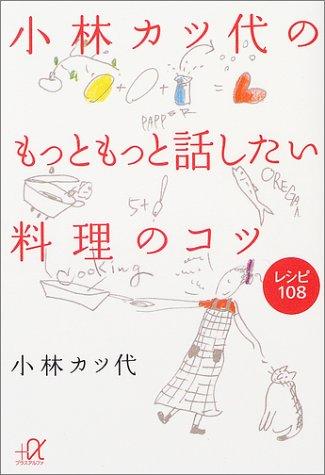 小林カツ代のもっともっと話したい料理のコツ―レシピ108 (講談社プラスアルファ文庫)