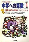 中学への算数 2007年 01月号 [雑誌]