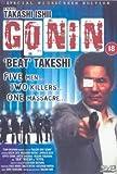 Gonin [DVD]
