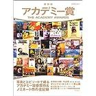 保存版 アカデミー賞 アメリカ主要映画賞全記録 (シリーズMOOK21)
