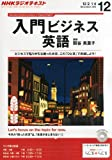 NHK ラジオ 入門ビジネス英語 2013年 12月号 [雑誌]